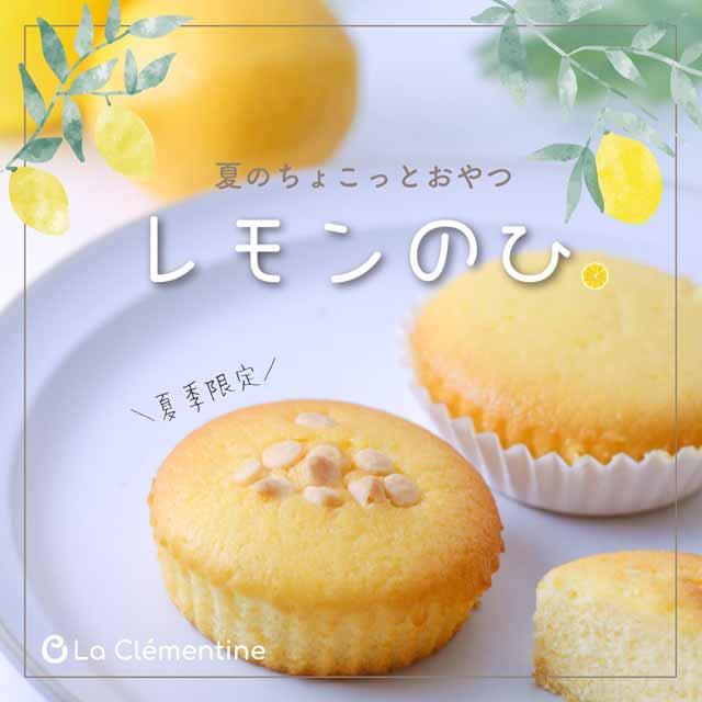 レモンのひ。