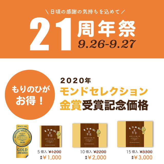 もりのひ。2020年モンドセレクション金賞受賞記念価格