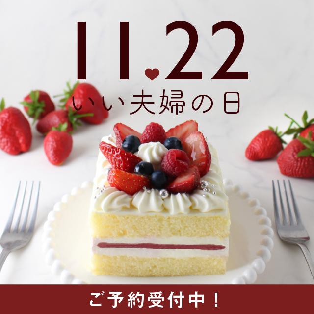 いい夫婦のケーキ