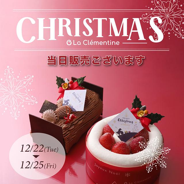 クリスマスケーキ当日販売ございます