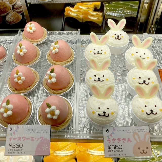 【2021/4/1-4/4期間限定】イースターケーキ