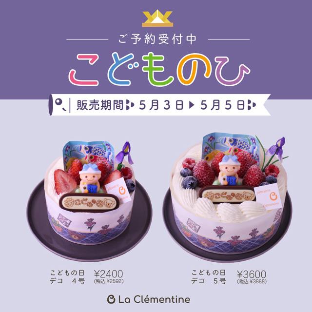 こどものひデコレーションケーキご予約受付中。