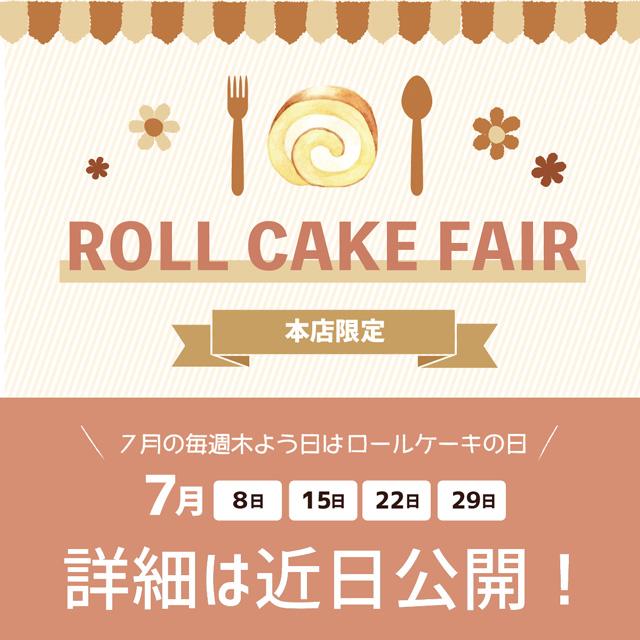2021年7月はロールケーキフェア開催予定です