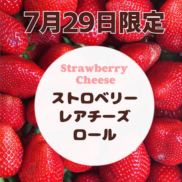 7月29日の1日限定販売ロールはストロベリーチーズロール