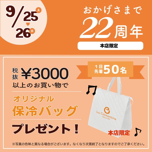 【9/25-26本店限定】保冷バッグプレゼント