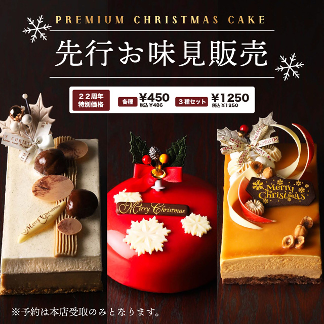 【2021クリスマスケーキ】先行お味見販売