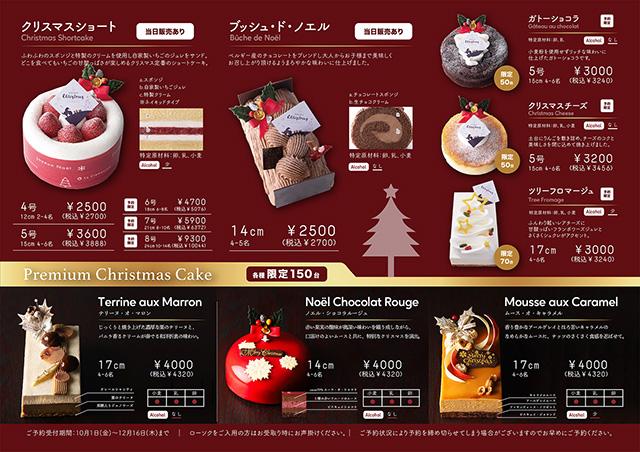 2021クリスマスケーキ